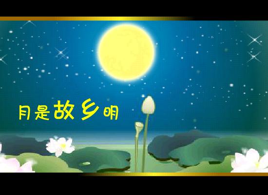 中秋节_中秋节的来历 中秋节短信